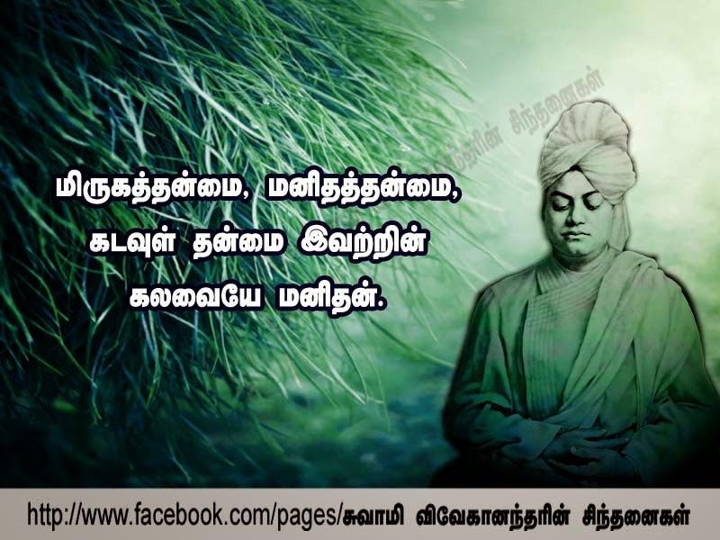 swami vivekananda tamil quotes - photo #34