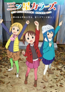 Mitsuboshi Colors 01 Sub Indo MP4