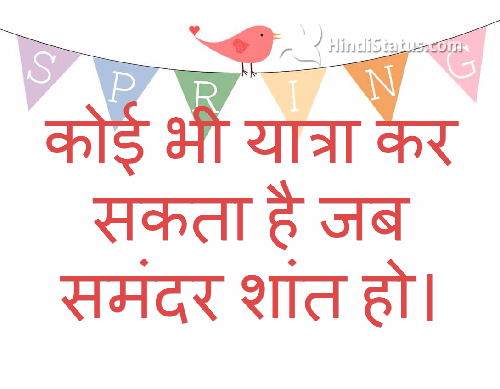 Anybody Can Travel - HindiStatus