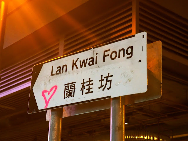 Lan Kwai Fong street sign, Hong Kong
