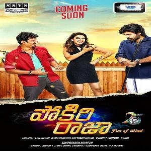 Pokkiri Raja (2016) Telugu Mp3 Songs Free Download