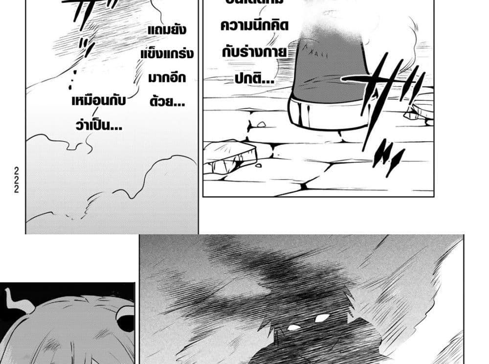 อ่านการ์ตูน Necromance ตอนที่ 2 หน้าที่ 59
