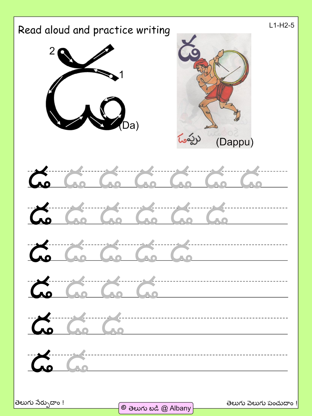 Telugu Picture Reading Video Lesson Udatha