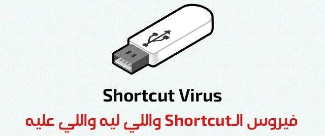ما هو فيروس الشورت كت (Shortcut) و كيف تحمى نفسك منه