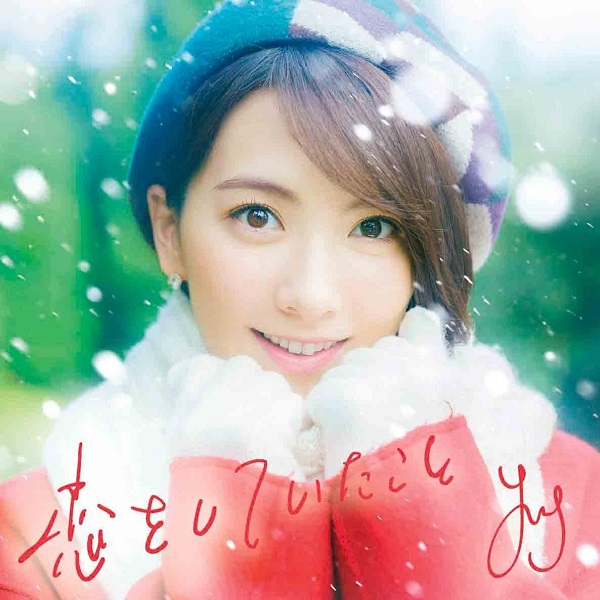 JY – Up In The Air Lyrics 歌詞