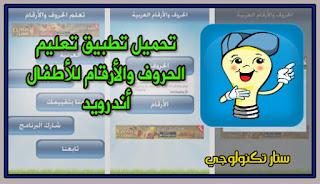 تطبيق تعليم الحروف والأرقام للأطفال للاندرويد apk