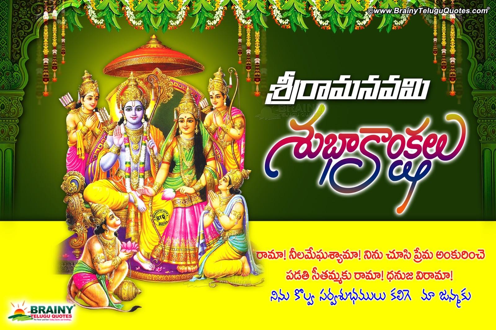 2018 sri ramanavami greetings hd wallpapers in telugu sri ramanavami happy sri ramanavami greetings in telugu best telugu sriramanavami images pictures m4hsunfo