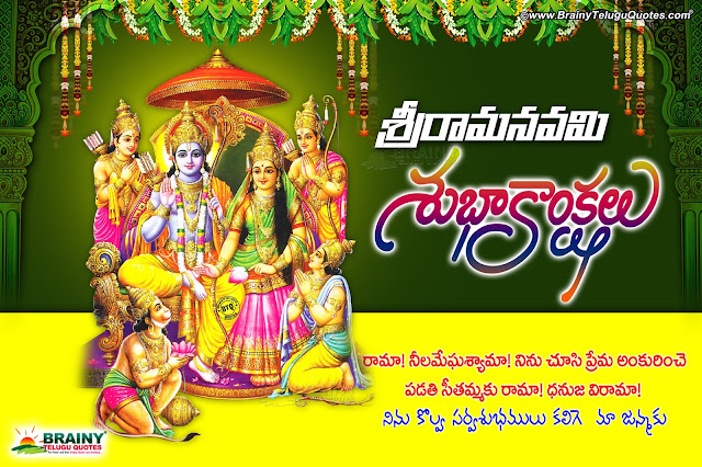 happy Sri Ramanavami greetings in telugu, best telugu sriramanavami images pictures