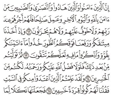 Tafsir Surat Al-Baqarah Ayat 61, 62, 63, 64, 65