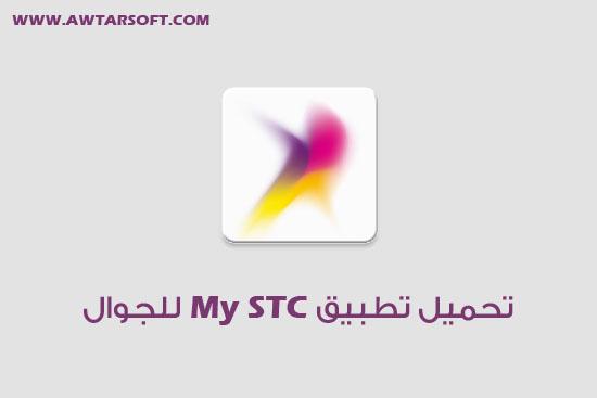 تحميل تطبيق خدماتي My STC للجوال
