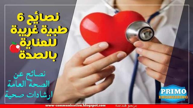 6 نصائح طبية غريبة للعناية بالصحة - نصائح عن الصحة العامة ارشادات صحية