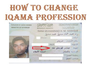 change iqama profession, iqama profession, visa profession, how to change iqama profession