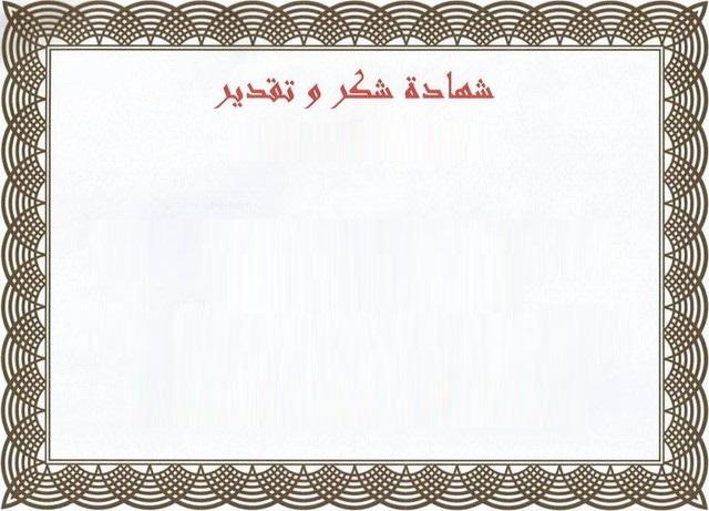 رو رسالة قابل للفوترة اطار شهادة شكر وتقدير فارغة Zetaphi Org
