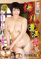 AV-145 爆乳・巨尻嬲りな豊満母さん 八木美智香