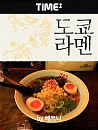 Tokyo Ramen book cover