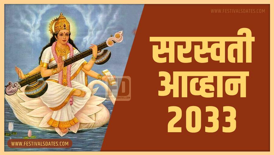 2033 सरस्वती आव्हान पूजा तारीख व समय भारतीय समय अनुसार