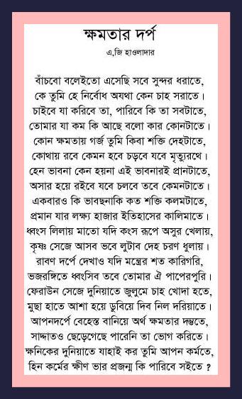 Poem: Khomotar Dorp
