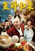 Film Iron Chef Return (2016) Subtitle Indonesia