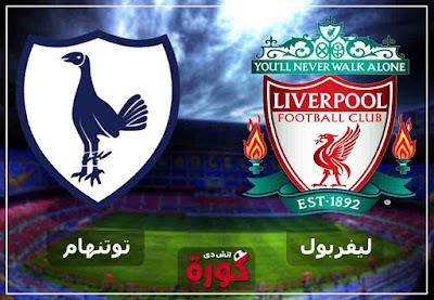 بث مباشر مشاهدة مباراة ليفربول وتوتنهام بث مباشر اليوم