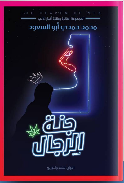 رواية جنة الرجال - محمد حمدي أبو السعود