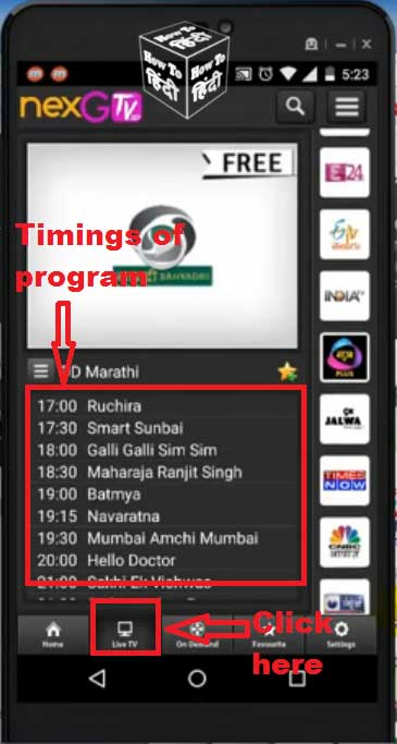 How to Watch live T v channel on Android mobile for free?
