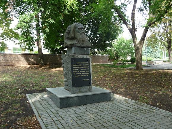Донецк. Ботанический сад. Памятник Д. И. Менделееву