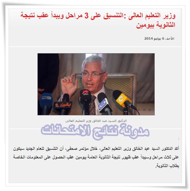 موعد بدا تنسيق الثانويه العامه للمرحله الاولى 2015/2014 والتنسيق على ثلا مراحل