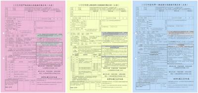 技術士甲級、乙級、丙級報名表