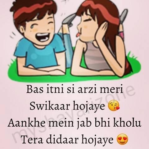 Cute Romantic Lines Wallpaper Status Shayari in Hindi