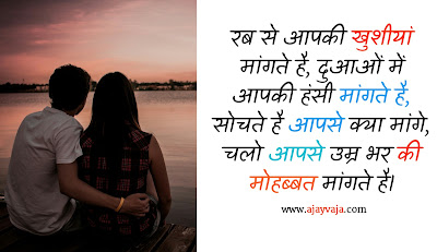Shayaris photos for love