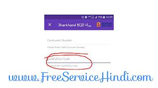 Subdivision Codes of JBVNL, Jharkhand bijli vitran nigam limited subdivisions codes,