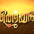 Seethayanam- Malayalam Epic Television Serial on Asianet from March 7, 2016