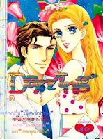 การ์ตูน Darling เล่ม 19