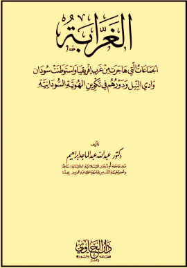 الجامع لصلة الأرحام في نسب السادة الكرام pdf