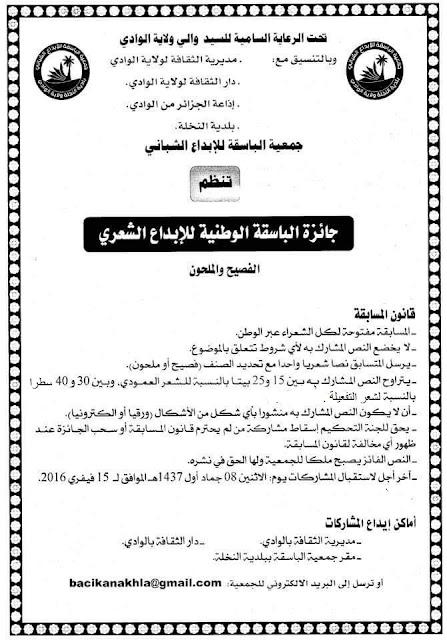 جائزة الباسقة الوطنية للإبداع الشعري(الفصيح 12404112_57089571973