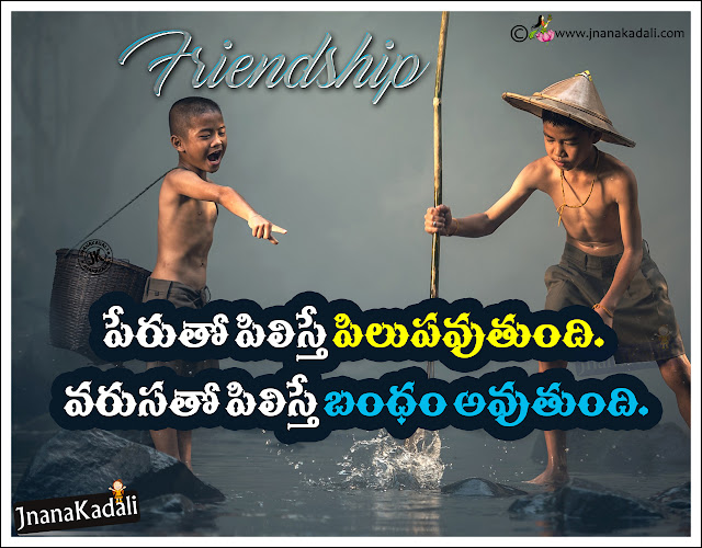 relationship sayings in Telugu, Telugu life thoughts, realistic life quotes in Telugu