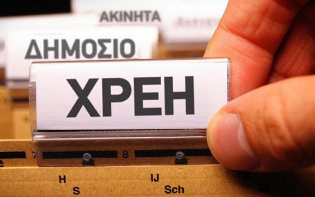 Καθιερώνεται εξωδικαστικός μηχανισμός ρύθμισης δημοσίων και ιδιωτικών οφειλών