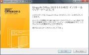Kingsoft Office 2012から2013へのアップグレード