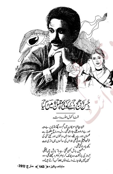Free online reading Jis dhaj se koi maqtaql me gia novel by Sana Kanwal Allah Ditta