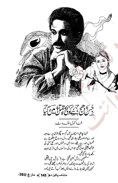 Free download Jis dhaj se koi maqtaql me gia novel by Sana Kanwal Allah Ditta pdf
