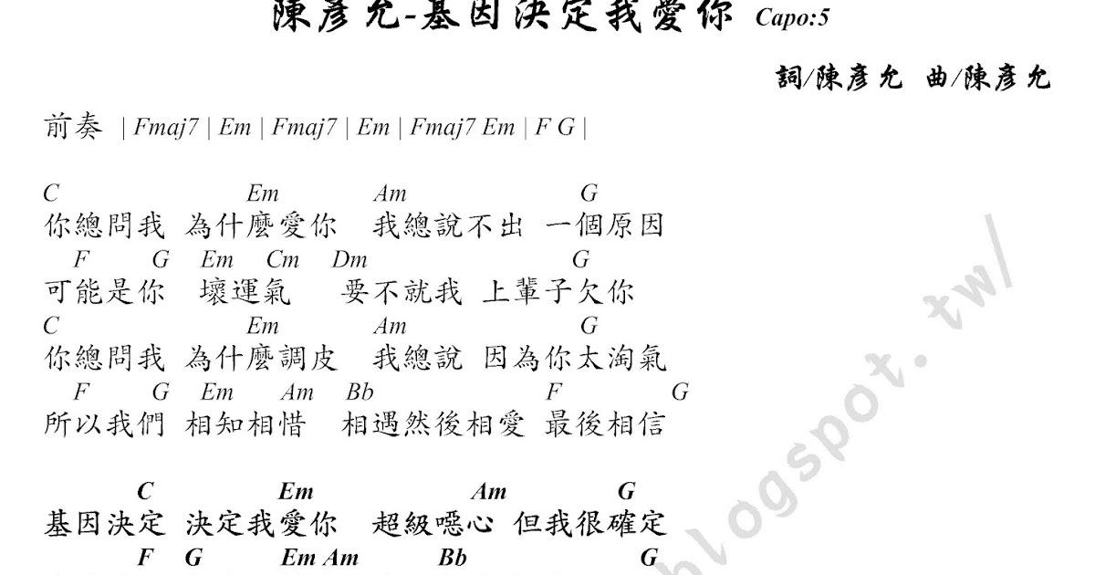 亭竹的音樂工作室: 陳彥允-基因決定我愛你 吉他譜