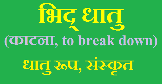 Bhid Ke Dhatu Roop in Sanskrit all lakar