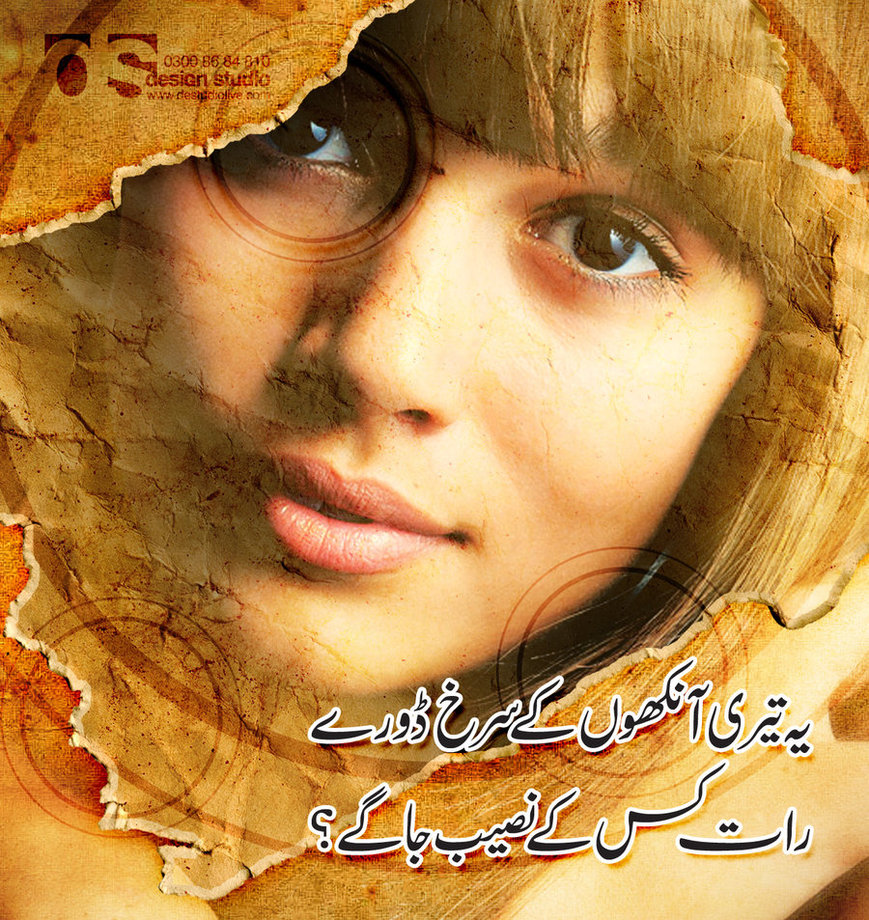 Islamic Quotes In Hindi Wallpapers Poetry Romantic Amp Lovely Urdu Shayari Ghazals Baby