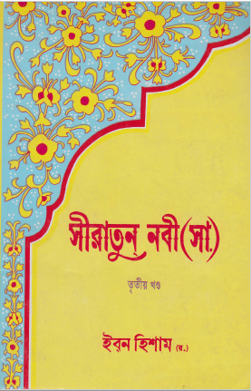 saying of prophet book pdf bangla