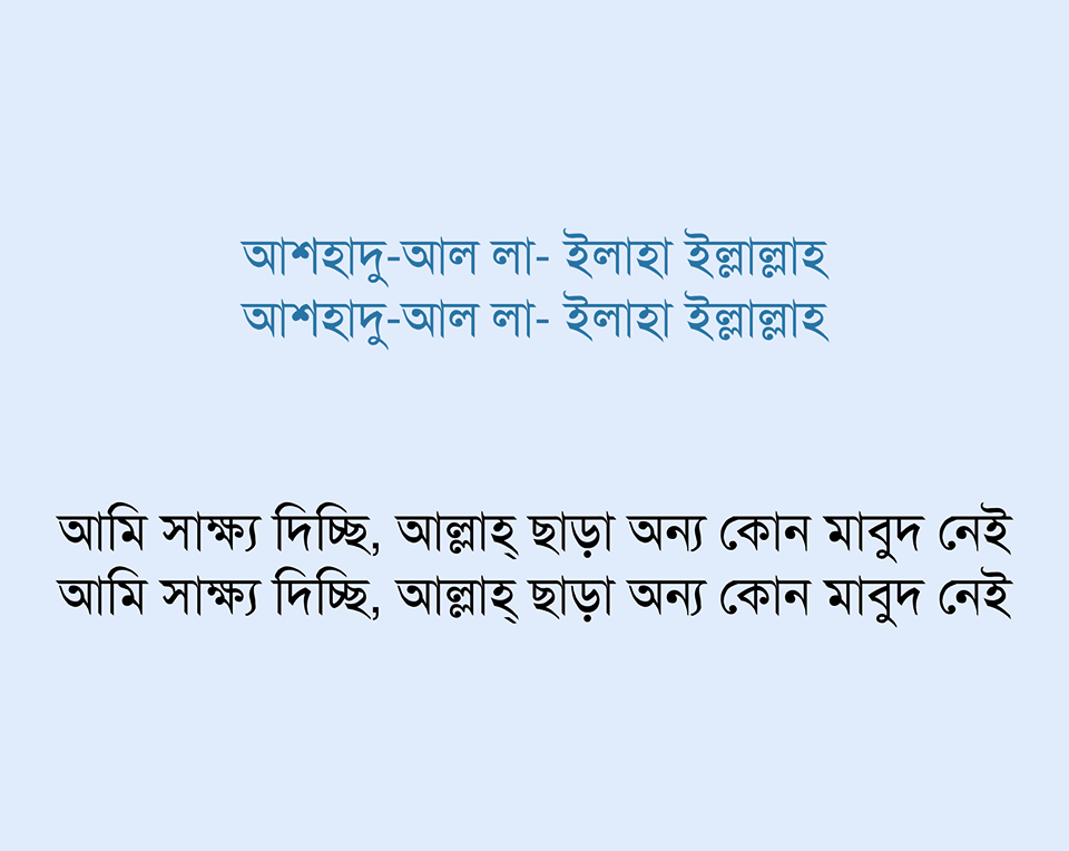 The Bangla Translation of Azan written in Bangla font ~ Islam and Quran