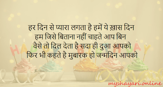 Happy Birthday 140 Words Shayari