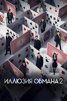 Иллюзия обмана 2 фильм 2016