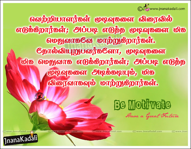 New Tamil Quotation of The Day with Nice Pictures, Top Tamil Language Cool Pictures free Online, Inspirational Tamil language Quotations, good morning and Good Afternoon Tamil Messages Pictures, Inspiring Life Lines in Tamil, Golden Words and Cool Pictures in Tamil,Tamil Experience Quotations and Messages online, Famous Tamil Experience Messages online, Top Inspiring Experience Sayings and Images, Life Experience Kavithai in Tamil Language with Images.