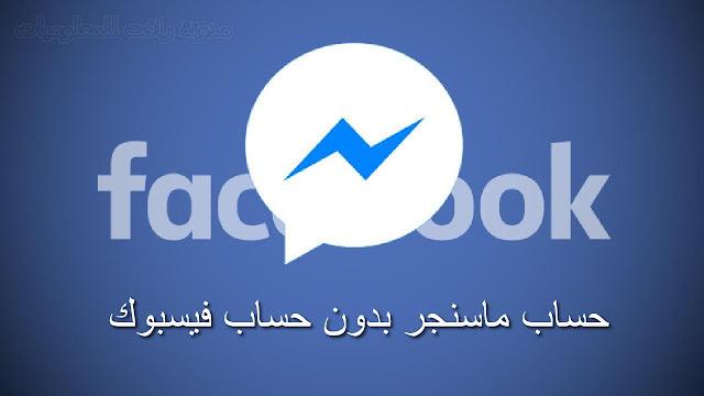 http://www.rftsite.com/2019/04/facebook-messenger.html