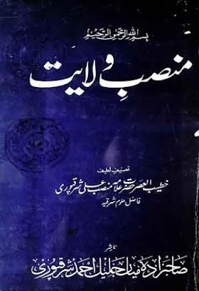 Mansab e Walayat Urdu Islamic PDF Book Free Download